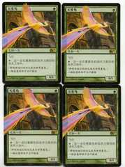 Birds of Paradise X4 (Chinese) - ALTERED