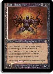 Laquatus's Champion (Torment Prerelease) (Russian Only)