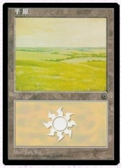 Plains 1 (Alternate Art)