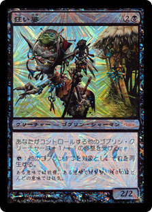 Mad Auntie (MSS Foil)