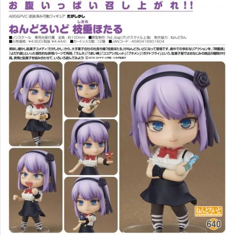 640 - Shidare Hataru