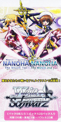 Mahou Shoujo Lyrical Nanoha The MOVIE 1st & 2nd As Booster Pack