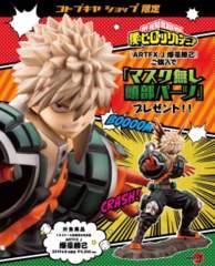 My Hero Academia: Bakugo figure ARTFX