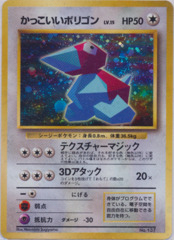 Japanese Cool Porygon CD Holo Promo