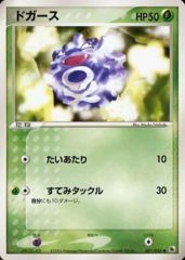 Koffing - 001/055 - Common