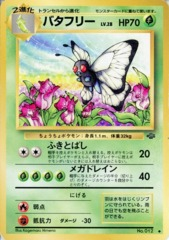 Butterfree - Uncommon