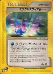 Miracle Sphere - 082/088 - Uncommon