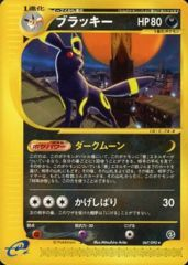 Umbreon - 067/092 - Rare