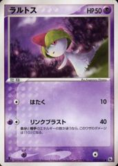 Ralts - 027/055 - Common