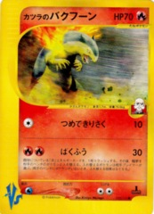 Blaine's Typhlosion - 070/141 - Common