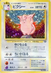 Clefable - Holo Rare