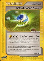 Miracle Sphere - 083/088 - Uncommon