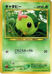 Caterpie - Common #010