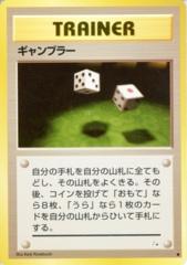 Gambler - Uncommon