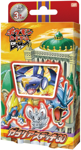 Japanese Pokemon Black & White Garchomp Half Deck