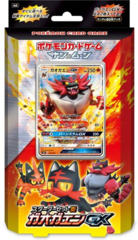 Japanese Pokemon Sun & Moon SM1 Starter Set: Incineroar