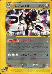 Magneton - 073/092 - Rare