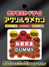 Japanese Pokemon Acrylic Damage Counter Set
