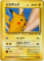 Japanese Snap Pikachu Promo
