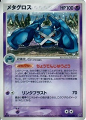 Metagross - 044/082 - Holo Rare