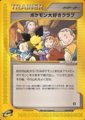 Pokemon Club; I Love Pokemon Club - 078/092 - Uncommon