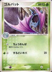 Golbat - 002/083 - Rare