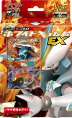 Japanese Pokemon Black & White White Kyurem EX Battle Strength Deck