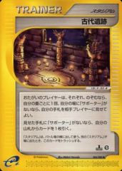 Ancient Ruins - 084/088 - Uncommon