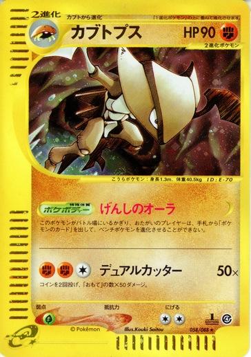 Kabutops - 058/088 - Holo Rare