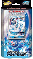 Japanese Pokemon Sun & Moon SM1 Starter Set: Primarina