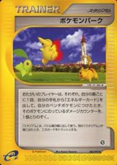 Pokemon Park - 088/092 - Uncommon