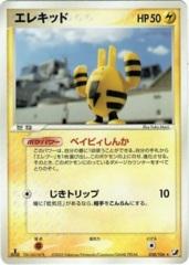 Elekid - 038/106 - Rare