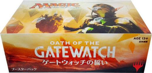 MTG Oath of the Gatewatch Booster Box (Japanese) ゲートウォッチの誓い