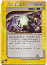 Underground Expedition - 080/088 - Uncommon