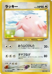 Chansey - Uncommon #113
