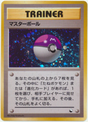 Japanese Master Ball Trainer Holo Promo
