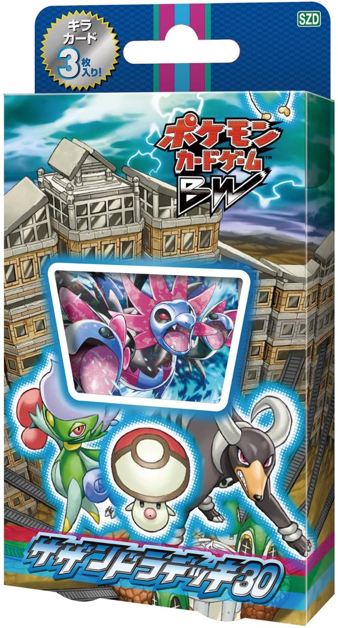 Japanese Pokemon Black & White Hydreigon Half Deck