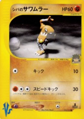 Bruno's Hitmonlee - 082/141 - Common