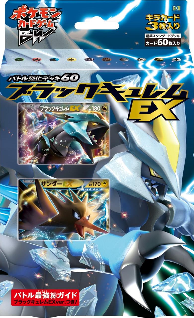 Japanese Pokemon Black & White Black Kyurem EX Battle Strength Deck