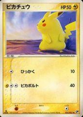 Pikachu - 022/053 - Common