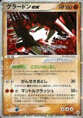 Groudon EX - 056/083 - Holo Rare
