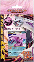 Japanese Pokemon DP Palkia LV.X Constructed Standard Deck