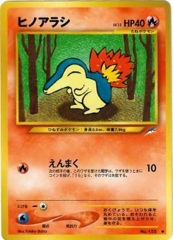 Cyndaquil - Common #155