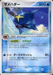 Sharpedo - 020/055 - Rare