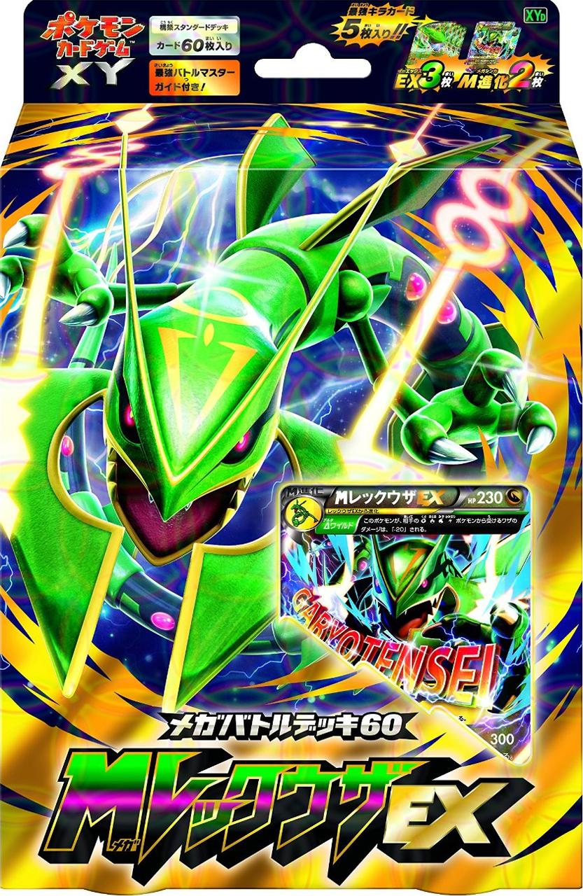 Japanese Pokemon XY Mega Rayquaza EX Mega Battle Deck