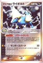 Team Aqua's Manectric - 039/080 - Holo Rare