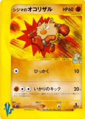 Chuck's Primeape - 033/141 - Common
