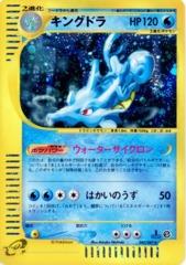 Kingdra - 042/087 - Holo Rare