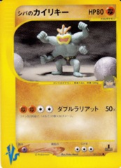Bruno's Machamp - 081/141 - Common