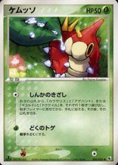 Wurmple - 004/055 - Common
